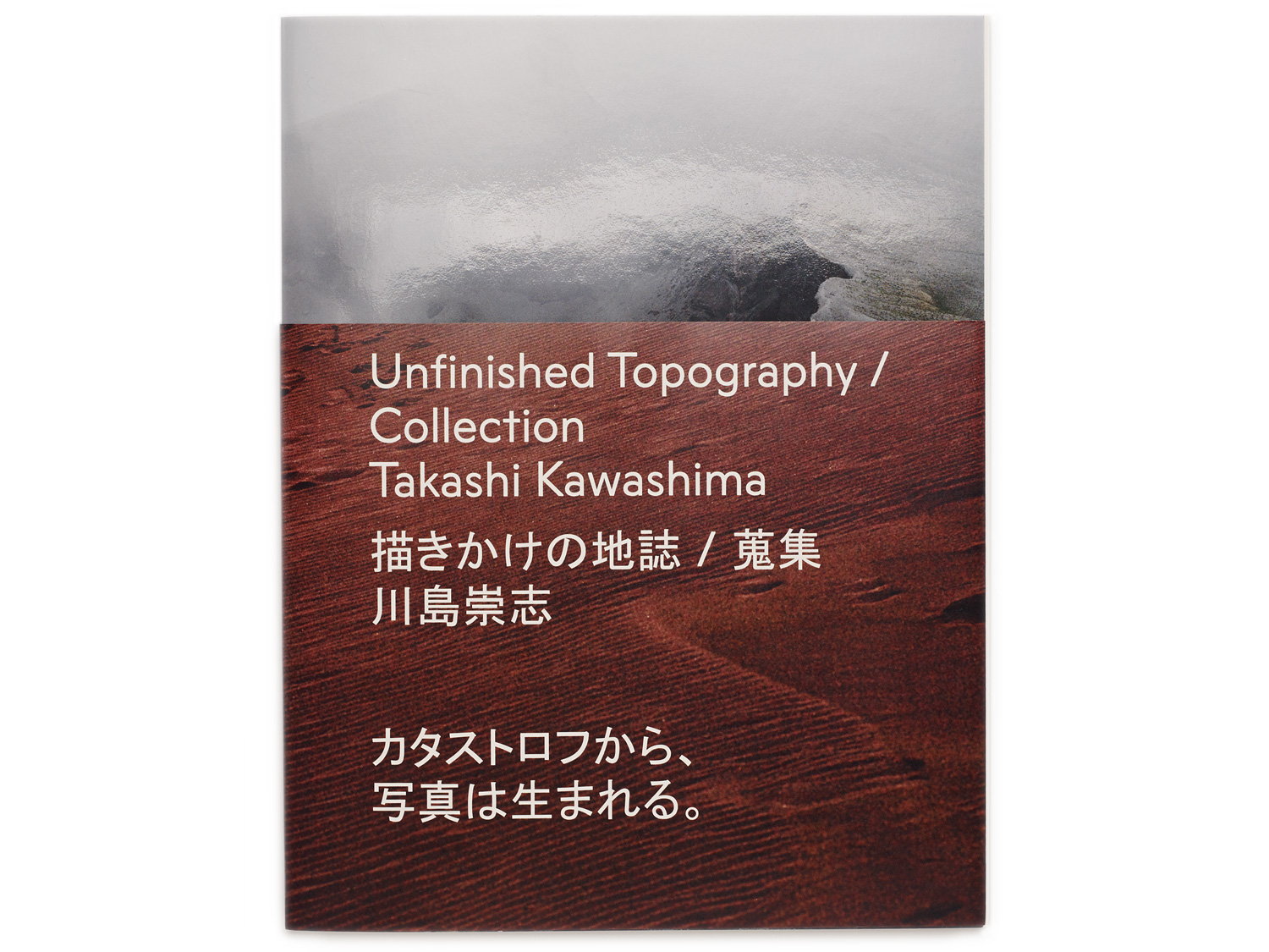 3/31 – Unfinished Topography/Collection